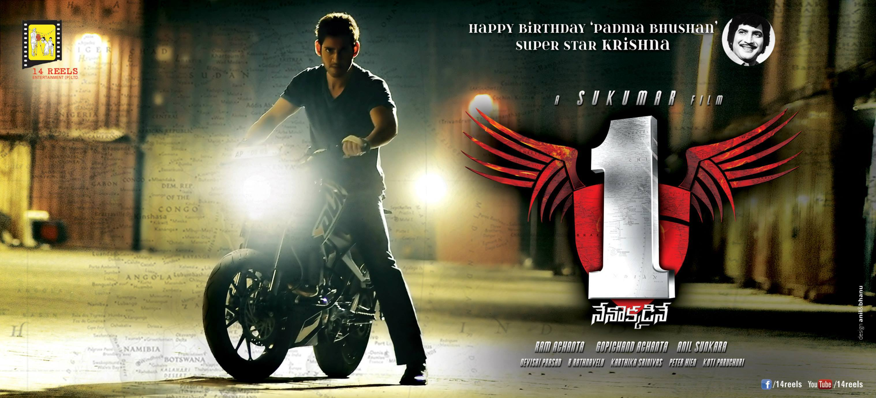 mahesh-babu-1-Nenokkadine-Movie-First-Look-Poster