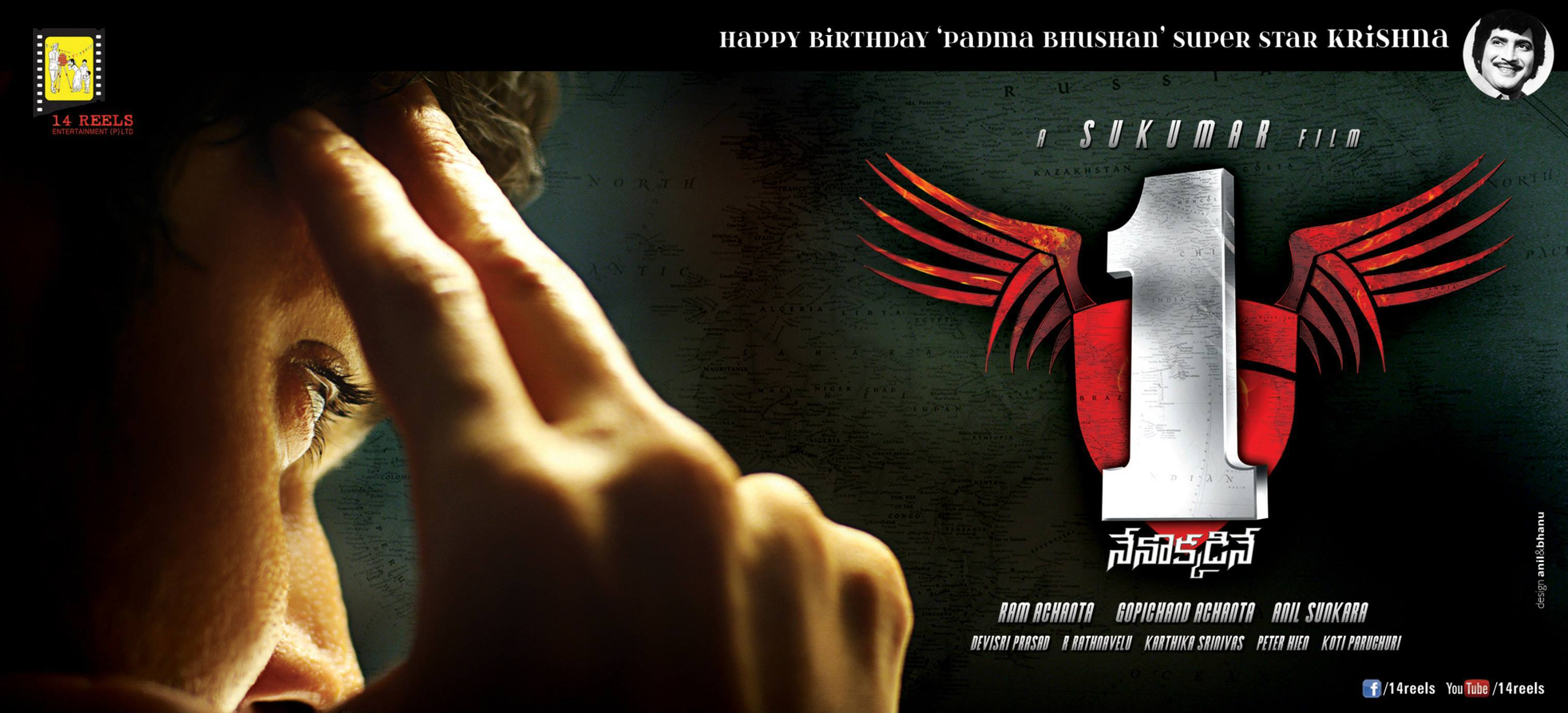 One-Nenokkadine-Movie-First-Look-Poster